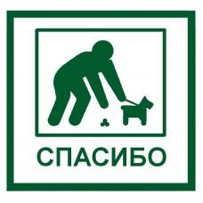 Собачьи экскременты - один из вопросов культурного общества!