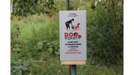 Бумажные пакеты для выгула собак активно внедряются управляющими компаниями Самары |Dog-пакет