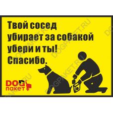 Табличка выгул собак (Я убираю за своей собакой)