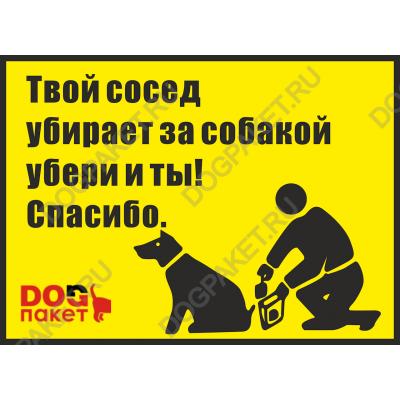 Табличка выгул собак - Сосед убрал за собакой и ты убери!
