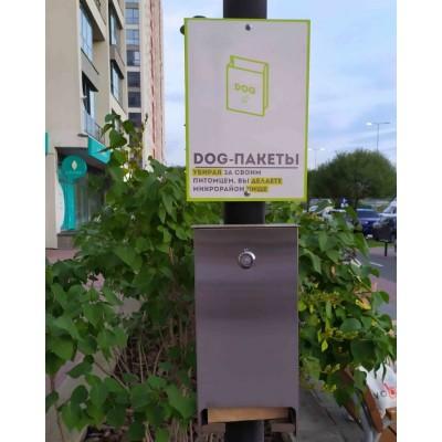 Dogpaket - атрибут современного жилого комплекса!